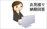 ステンレス・金属加工溶接専門藤電設工業のご注文の流れ02